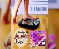 التخلص من الوزن الزائد مع تيتانيوم