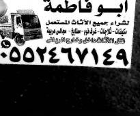 شراء اثاث مستعمل حي الملك فيصل 0552467149