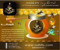 أفضل شركة عسل نحل في مكه المكرمة - السعودية (شركة نحلتي )