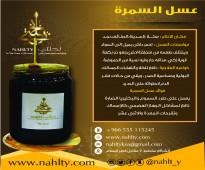 اقوي شركة عسل نحل في مكة المكرمة - السعوديه ( نحلتي )