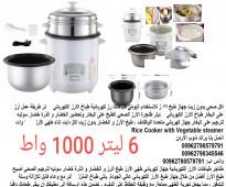 طنجرة الأرز الصحي الطبخ على البخار - 6 ليترطناجر طباخات الارز الكهربائية - جهاز كهربائي طهي الأرز طبخ الرز و الخضار و ال