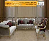 Damietta Classic Furniture
