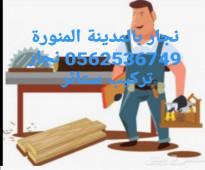 شركة تركيب ستائر بالمدينة المنورة 0561709403