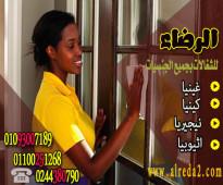 الــرضــاء لتوريد العمالة توريد شغالات وخادمات : شركة الــرضــاء هي أفضل مكتب شغالات في مصر