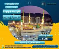 عروض رمضان فنادق المدينة المنورة لشهر رمضان بادر بالحجز