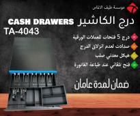 ارخص كاشير شاشه تاتش واي فاي للمحلات التجارية والسوبر ماركت
