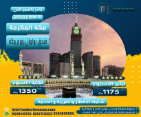 عرض فندق بولمان زمزم مكة لشهر رمضان بادر بالحجز قبل ارتفاع الاسعار