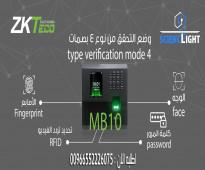 جهاز حضور وانصراف عن طريق بصمة الوجه موديل ZK-MB10