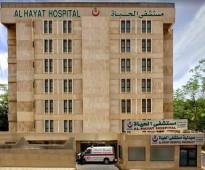 وظائف شاغرة مستشفى الحياة الطبي