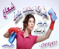 شركة نظافة عامة بالرياض 0567194962 شعاع كلين