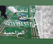شركة تنظيف مساجد بالرياض 0567194962 شعاع كلين