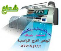 شركة تنظيف مكيفات  0567194962 شعاع كلين