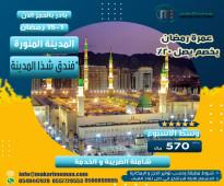 عروض فنادق المدينة لشهر رمضان فندق شذا المدينة
