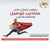 مطلوب 4 مناديب توصيل في الرياض و جدة براتب 3900 ريال