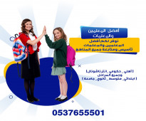معلمة مدرسة لغة انجليزية خبرة بالدمام للدروس الخصوصية 0537655501