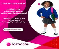 مدرسة تأسيس خصوصية بالمدينه 0537655501 الشرقيه، مكة