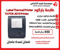 طابعه باركود حراريه tapos-9210 printer