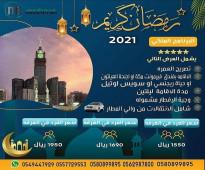 البرنامج الملكي لعمرة رمضان 1442
