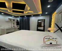 احدث ديكورات غرف النوم  / شركة عقارى 01100448640