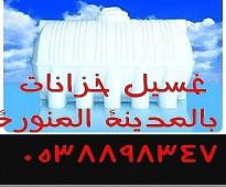 تنظيف خزانات بالمدينة المنورة 0538898347