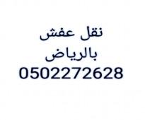 شراء أثاث مستعمل حي العارض 0502272628
