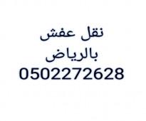 شراء أثاث مستعمل حي المرسلات 0559803796