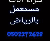 دينا نقل عفش حي المرسلات 0559803796