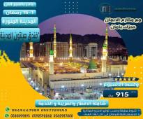 عرض خاص فندق هيلتون المدينة لشهر رمضان