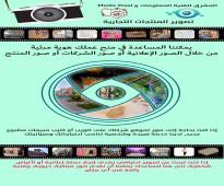 التصوير الفوتوغرافي وحلول تقنية تكنولوجيا المعلومات