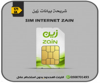 انترنت لامحدود من زين