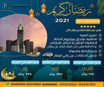 عروض فنادق مكه باقل سعر للعشر الاواخر من رمضان
