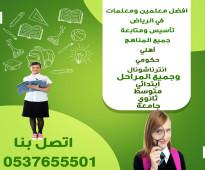 افضل مدرسة لغة انجليزيه اردنيه 0537655501 مدرسات تأسيس اجانب