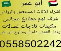 شراء اثاث مستعمل بالرياض 0558502242ونقل العفش