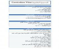 أبحث عن وظيفة سكرتير أو مدخل بيانات دوام صباحي في الرياض