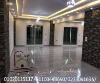 ديكورات مصرية / شركة عقارى 01020115117