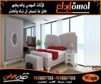 احدث موديلات غرف نوم2021_2022 اسعار وجودة(م .هاني العوضي )