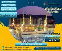 عروض العشر الاواخر فنادق المدينة المنورة لشهر رمضان