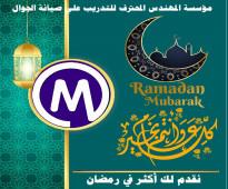 دورات صيانة جوالات تخفيض 30% بمناسبة شهر رمضان المبارك