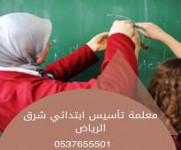 معلمة MATH لجميع المراحل بمدارس الانترناشونال والجامعات بالخبر والدمام 0537655501