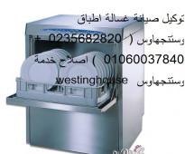 رقم صيانة غسالات وستنجهاوس القليوبية 01112124913 صيانة وستنجهاوس القليوبية 01210999852