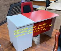 اثاث شركات مصرى