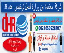 DHR_JOBS لاستقدام العمالة من تونس