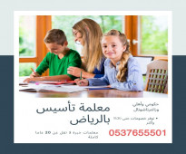 ارقام أفضل مدرسات تأسيس خصوصي تجي البيت 0537655501