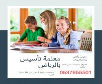ارقام افضل معلمين ومعلمات تأسيس خصوصي جميع التخصصات 0537655501