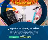 أرقام أفضل مدرسات و مدرسين خصوصي 0537655501  بالرياض جميع التخصصات
