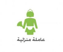 مطلوب عاملة منزلية مغربية للعمل بالسعودية