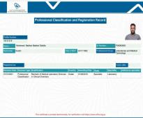 اخصائي مختبر سوداني مصنف مع إقامة قابلة للنقل