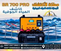 جهاز كشف المياه تحت الأرض BR700-pro