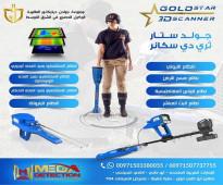 جولد ستار ثري دي سكانر | gold star 3D scanner | كاشف الذهب والكنوز