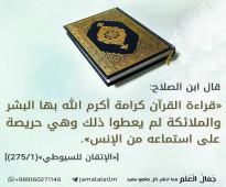 حلقات قرآن كريم ( درب الصالحين )